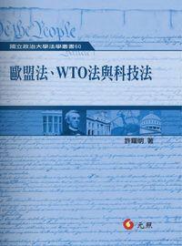 歐盟法、WTO法與科技法