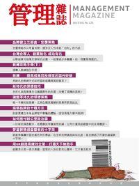 管理雜誌 [第472期]:品牌建立三部曲:定價策略