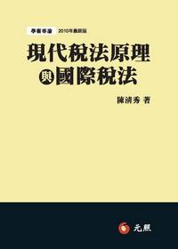 現代稅法原理與國際稅法
