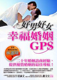 好男好女:幸福婚姻GPS
