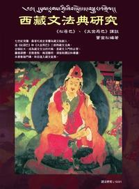 西藏文法典研究:<<松居巴>>、<<大金局巴>>譯註