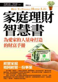 家庭理財智慧書:為愛家的人量身打造的財富手册