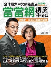 當當網創業筆記:李國慶.俞渝的事業與愛情