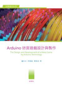 Arduino 迷宮遊戲設計與製作
