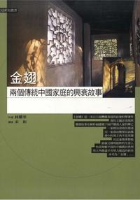 金翅:兩個傳統中國家庭的興衰故事