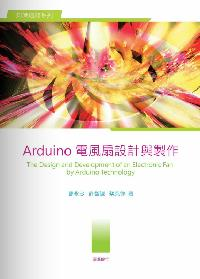 Arduino 電風扇設計與製作