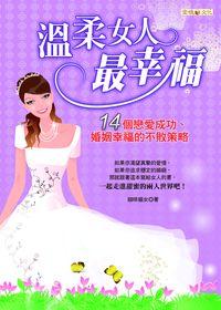 溫柔女人最幸福:14個戀愛成功.婚姻幸福的不敗策略