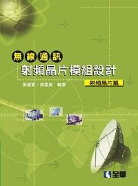 無線通訊射頻晶片模組設計, 射頻晶片篇