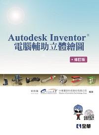 Autodesk Inventor電腦輔助立體繪圖