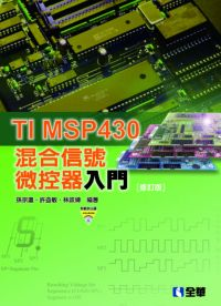 TI MSP430混合信號微控器入門