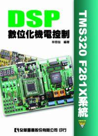 DSP數位化機電控制(TMS320 F281X系統)