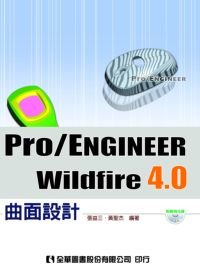 Pro/ENGINEER Wildfire 4.0曲面設計