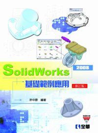SolidWorks 2008基礎範例應用