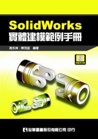 SolidWorks實體建模範例手冊