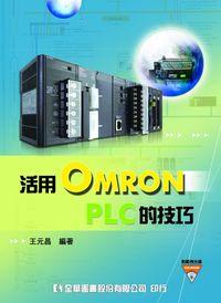 活用OMRON PLC 的技巧