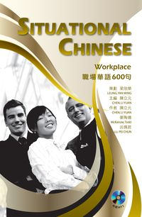 職場華語600句[有聲書]:Situational Chinese : Workplace