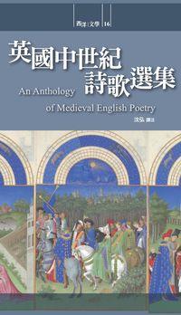 英國中世紀詩歌選集