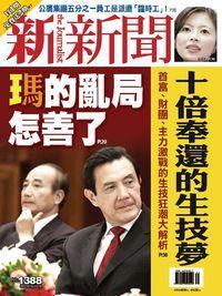 新新聞 2013/10/10 [第1388期]:瑪的亂局怎善了