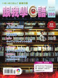 跟我學日語 [第199期] [有聲書]