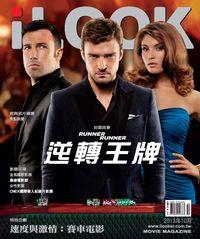 iLOOK 電影雜誌 [2013年10月]:逆轉王牌
