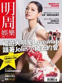 明周 雙週刊 2013/10/10 [第179期]:暢遊大明星Love Map 跟著Jolin小豬去約會