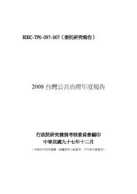 台灣公共治理年度報告. 2008