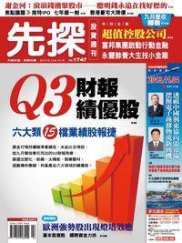 先探投資週刊 2013/10/12 [第1747期]:Q3財報績優股