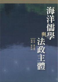 海洋儒學與法政主體