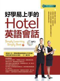 好學易上手的Hotel英語會話 [有聲書]