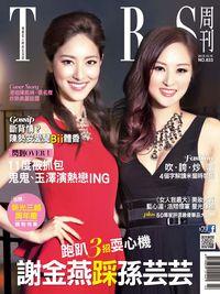 TVBS周刊 2013/10/15 [第833期]:跑趴3招耍心機 謝金燕踩孫芸芸