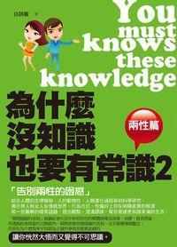 為什麼沒知識也要有常識. 2, 兩性篇