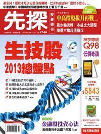 先探投資週刊 2013/10/19 [第1748期]:生技股2013總盤點