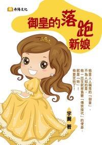 御皇的落跑新娘:校園純純情又帶笑點的勵志小說