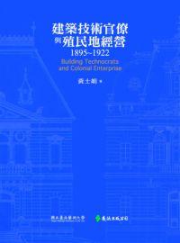 建築技術官僚與殖民地經營. 1895-1922