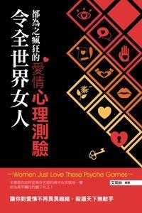 令全世界女人為之瘋狂的愛情心理測驗