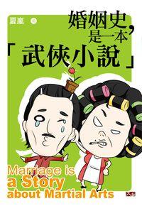 婚姻史,是一本「武俠小說」
