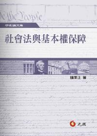 社會法與基本權保障