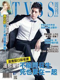 TVBS周刊 2013/10/22 [第834期]:溫昇豪 : 不能同日生 死也要在一起