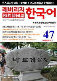 槓桿韓國語學習週刊 2013/11/13 [第47期] [有聲書]:首爾大學韓國語 第二十三課
