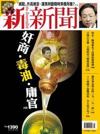 新新聞 2013/10/24 [第1390期]:奸商.毒油.庸官
