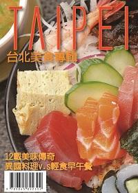 TAIPEI:台北美食專輯