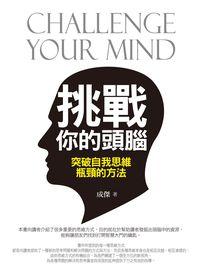 挑戰你的頭腦