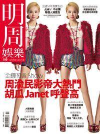 明周 雙週刊 2013/10/24 [第180期]:金鐘預言Show 周渝民影帝大熱門 胡瓜Janet呼聲高