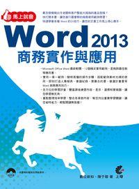 馬上就會Word 2013商務實作與應用