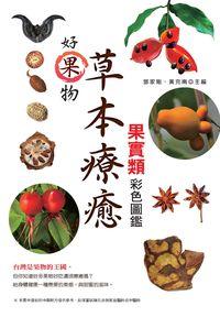 好果物:草本療癒果實類彩色圖鑑