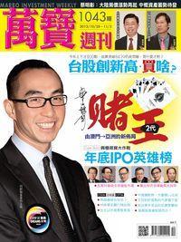 萬寶週刊 2013/10/28 [第1043期]:賭王2代