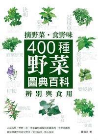 摘野菜.食野味:400種野菜辨別與食用圖典百科