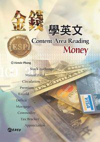 金錢學英文