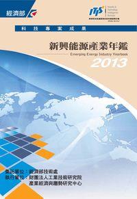 新興能源產業年鑑. 2013