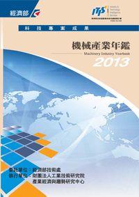 機械產業年鑑. 2013